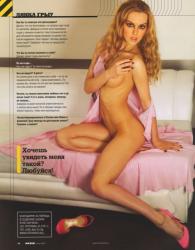 Лянка Грыу в журнале Maxim