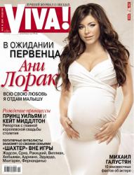 Фотосессия Ани Лорак накануне родов