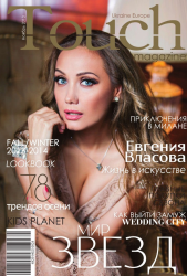 Евгения Власова для TOUCH, ноябрь 2013