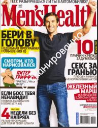Дарио Срна для журнала Men's Health