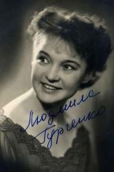 Автограф Л.Гурченко