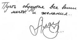 Автограф Алсу