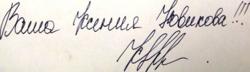 Автограф Ксении Новиковой