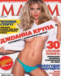 Джоанна Крупа для Maxim