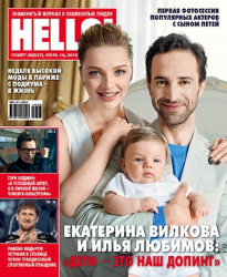 Екатерина Вилкова на обложках журналов