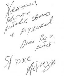 Автограф Сергея Астахова