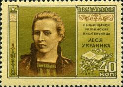 Леся Украинка в филателии
