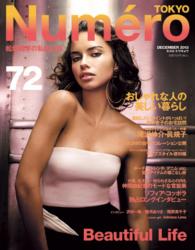 Адриана Лима в фотосессии Винсэнта Пэтэрса для NUMÉRO TOKYO #72, декабрь 2013