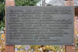 Дом-музей Ивана Котляревского