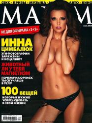 Инна Цимбалюк впервые снялась топлес