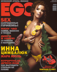 Инна Цимбалюк для мужского журнала EGO