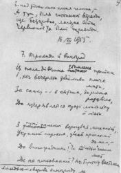 Почерк Максима Рыльского