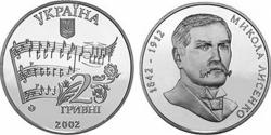 Николай Лысенко в нумизматике и филателии