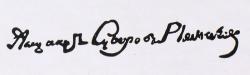 Автограф Александра Суворова