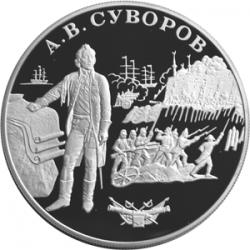 Александр Суворов на монетах и марках