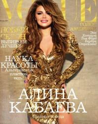 Алина Кабаева для журнала Vogue Russia
