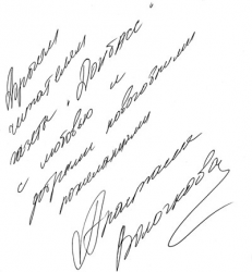 Автограф Анастасии Волочковой