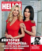 Виктория Лопырева с мамой Ириной в фотосесси для журнала HELLO!, ноябрь 2014
