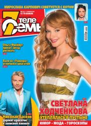 Светлана Ходченкова на обложках журналов