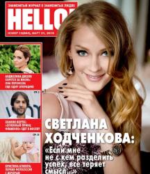 Светлана Ходченкова для журнала HELLO!, весна 2015