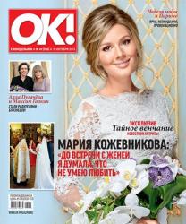 Мария Кожевникова на обложках журналов