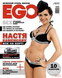 Настя Каменских в журнале EGO