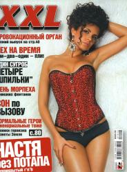 Настя Каменских в журнале XXL