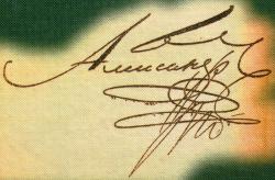 Автограф Александра I