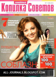 Ольга Будина на обложках журналов