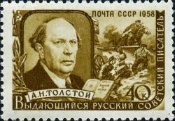 Алексей Толстой в филателии
