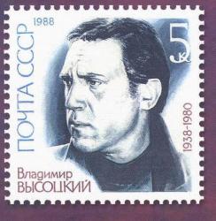 Владимир Высоцкий в филателии