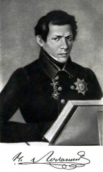 Автограф Николая Лобачевского