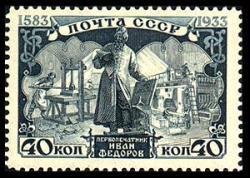Иван Федоров на почтовых марках