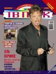 Аль Пачино на обложках журналов