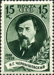Николай Чернышевский в филателии