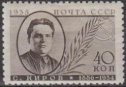 Сергей Киров в филателии