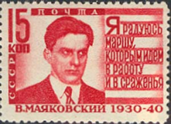 Владимир Маяковский в филателии