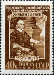 Уильям Гарвей на почтовых марках