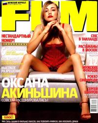 Фотосессия Оксаны Акиньшиной в журнале FHM