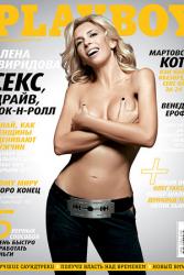 Алена Свиридова в журнале Playboy