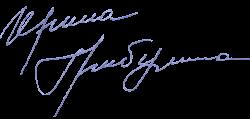 Автограф Ирины Грибулиной