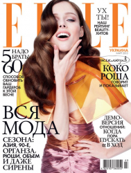 Коко Роша для Elle Ukraine