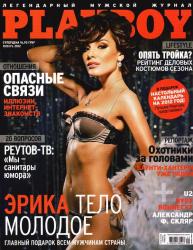 Эрика для Playboy