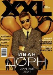 Иван Дорн для XXL