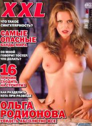Ольга Родионова для журнала XXL