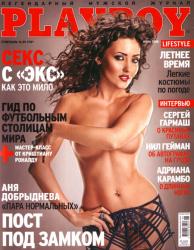 Анна Добрыднева для Playboy