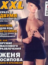 Евгения Осипова в журнале XXL