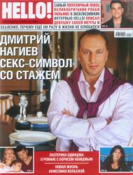 Дмитрий Нагиев в журнале HELLO!