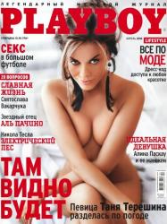 Татьяна Терешина для Playboy