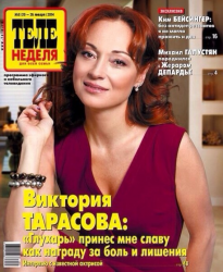 "Виктория Тарасова для ""ТелеНедели"", 15 января 2014"